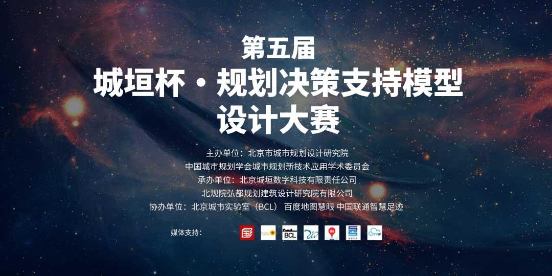 """第五届""""城垣杯·规划决策支持模型设计大赛""""正式开启"""