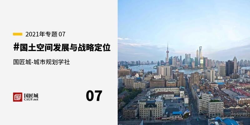 本周话题:#国土空间发展与战略定位——城市规划学社知识星球