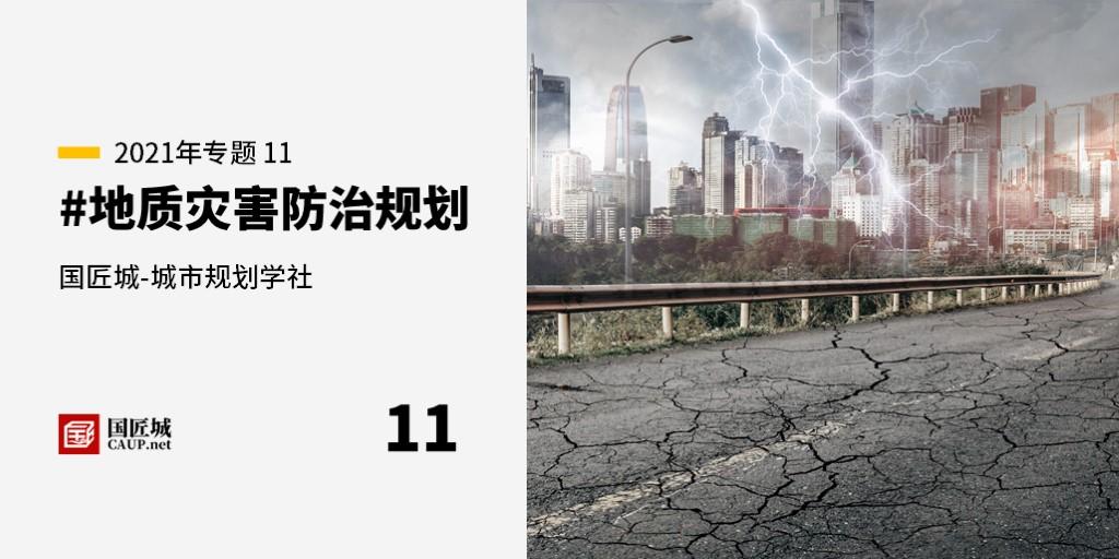 本周话题:#地质灾害防治规划——城市规划学社知识星球
