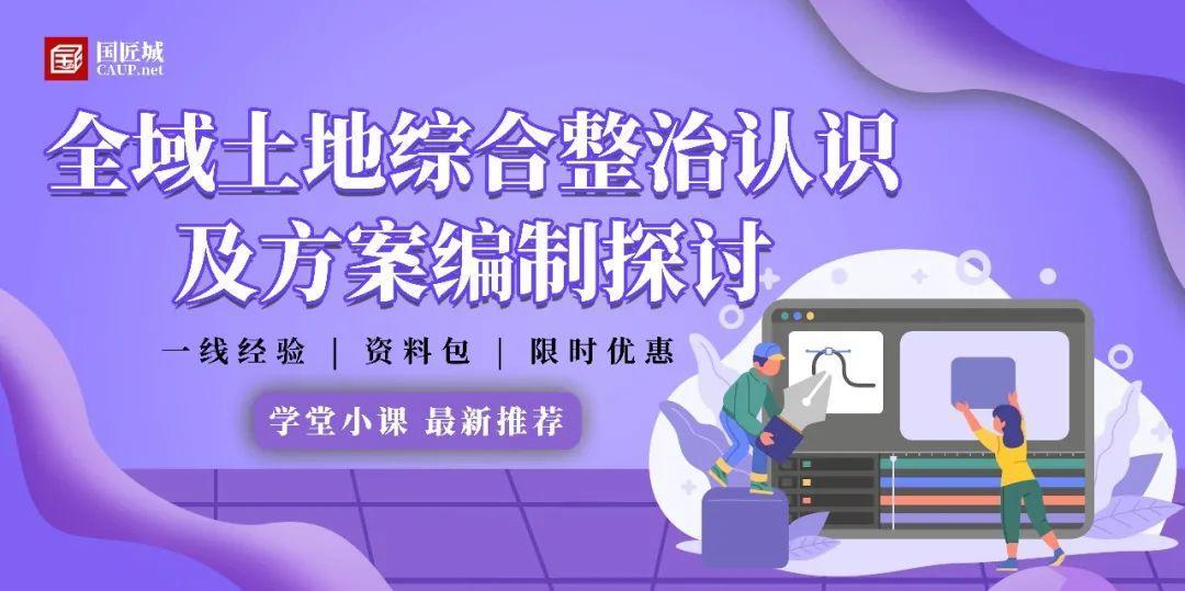 学堂上新:全域土地综合整治认识及方案编制探讨
