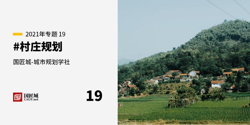 本周话题:#村庄规划——城市规划学社知识星球