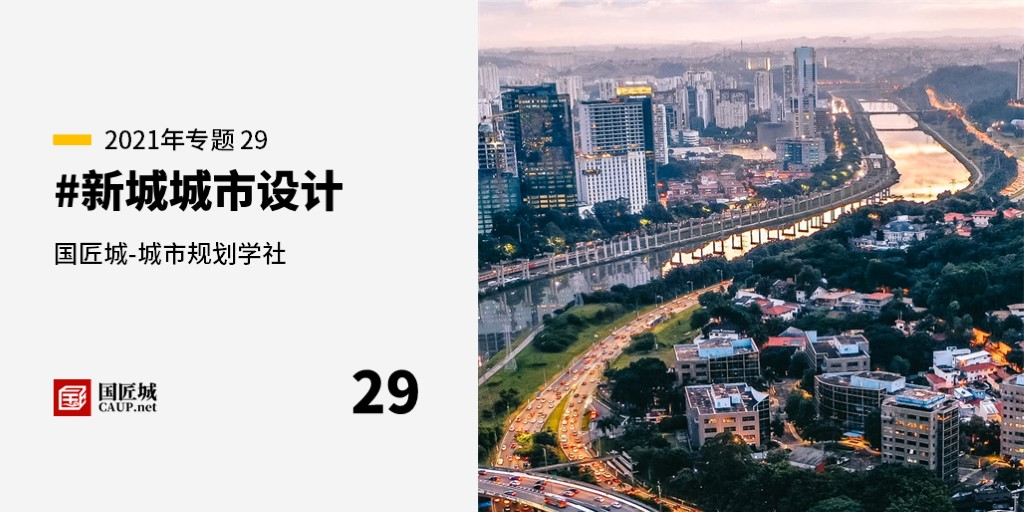 本周话题:#新城城市设计——城市规划学社知识星球
